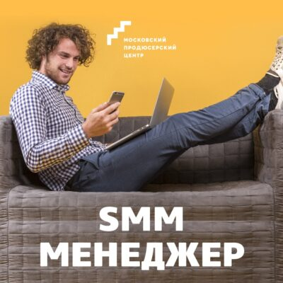 Вакансия «SMM-менеджер»