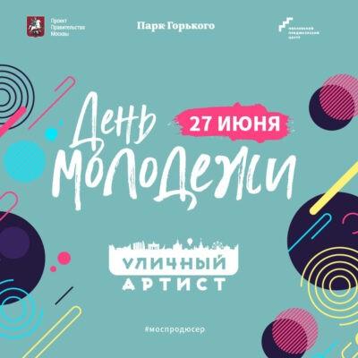 День Молодежи 2019 вместе с артистами #Моспродюсер