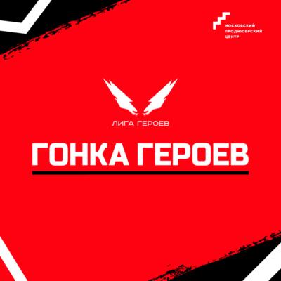 #Моспродюсер на Гонке Героев