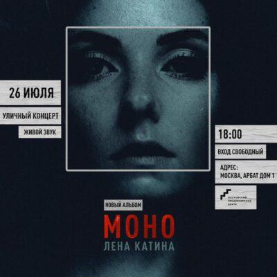Концерт Лены Катиной из «t.A.T.u» на площадке проекта #Моспродюсер «Уличный артист»!