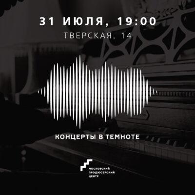 Концерт в темноте