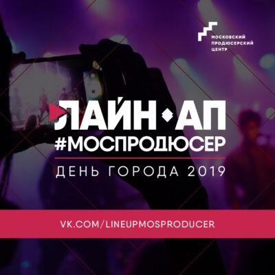Стань участником проекта «Лайн-ап #Моспродюсер | День города 2019»