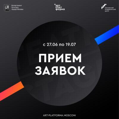 Попади в проект #Моспродюсер «ТеатрONstage»