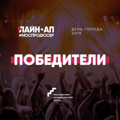 Победители проекта «Лайн-ап#Моспродюсер | День города 2019» на Поклонной горе!