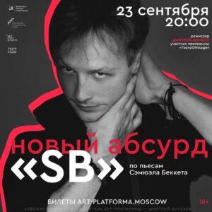 Спектакль «SB» в проекте «ТеатрONstage»