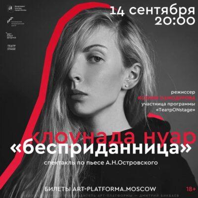 Спектакль «Бесприданница» в рамках проекта «ТеатрONstage»