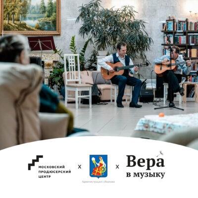 Концерт «Вера в музыку» в Иваново