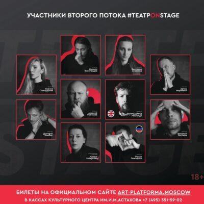 Показы второго потока проекта «ТеатрONstage»