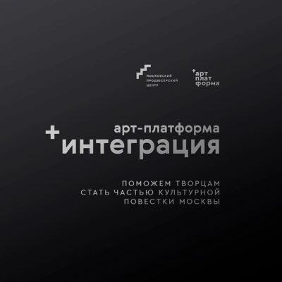 Последний день приема заявок в новый проект «Арт-платформы»