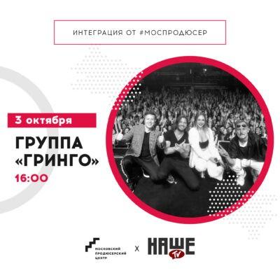 Артисты #Моспродюсер в прямом эфире телеканала «Наше ТВ»