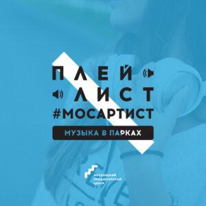 Подавай заявку на проект «Плейлист #Мосартист»