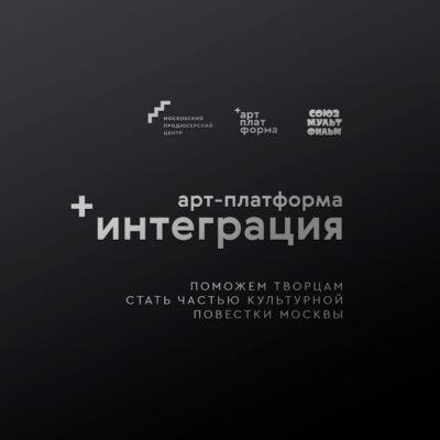Кастинг от Арт-платформы#Моспродюсери Союзмультфильм