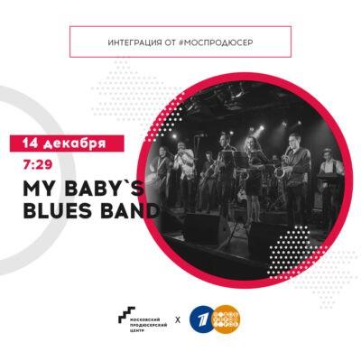Группа «MY BABY`S BLUES BAND» в программе «Доброе утро» на 1 канале