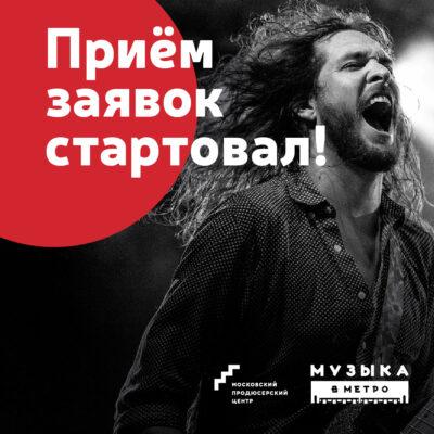 Новый сезон проекта «Музыка в метро»