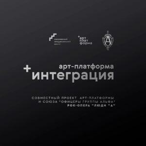 Кастинг от Арт-платформы #Моспродюсер