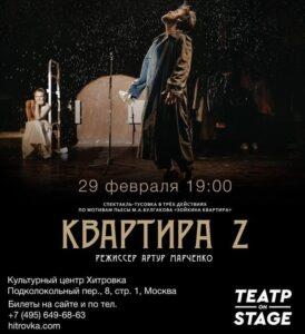 Участник проекта «ТеатрONstage» на большой сцене
