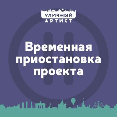 Проект «Уличный артист» временно приостановлен