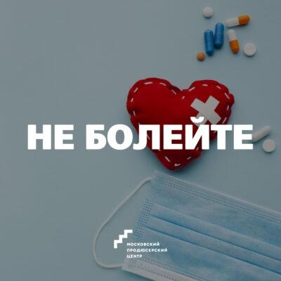 Будьте здоровы!