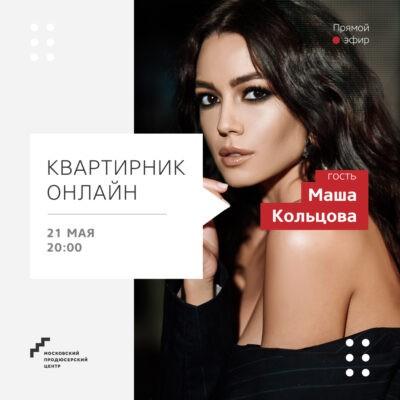 Онлайн-квартирник #Моспродюсер с Машей Кольцовой