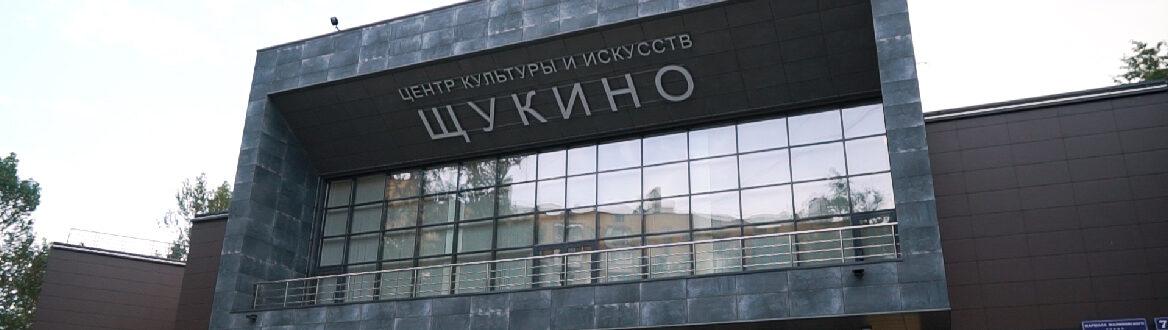 """Центр культуры и искусств """"Щукино"""""""