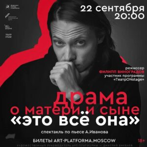 Спектакль «Это все она» на сцене «ТеатрONstage»
