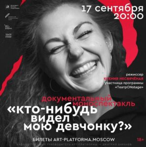 Арт-платформа #Моспродюсер и Дмитрий Бикбаев приглашают на показ спектакля «Кто-нибудь видел мою девочку?»