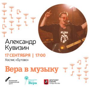 Музыкант-мультиинструменталист выступит в хосписе «Бутово»