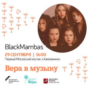 Группа BlackMambas выступит в хосписе «Хамовники»