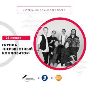Группа «Неизвестный композитор» на Первом канале
