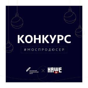 Конкурс #Моспродюсер