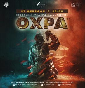 Спектакль «Охра» от театра Альтерум