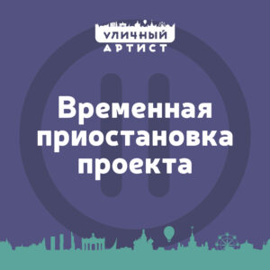 """Проект """"Уличный артист"""" временно приостановлен"""
