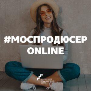 #Моспродюсер online