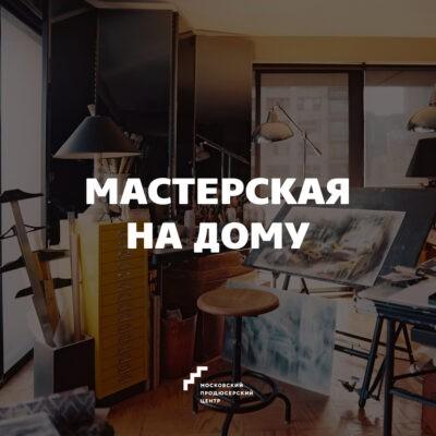 Мастерская на дому в гостях у Василия Иванова