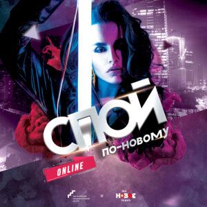 Онлайн-конкурс каверов «Спой по-новому» #Моспродюсер