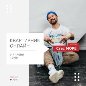 Квартирник в прямом эфире #Моспродюсер!