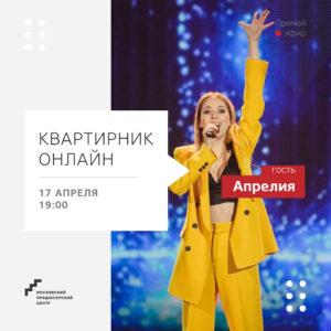 """""""Онлайн-квартирник"""" в прямом эфире #Моспродюсер"""