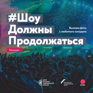 Флешмоб #Моспродюсер и онлайн-платформы STAY