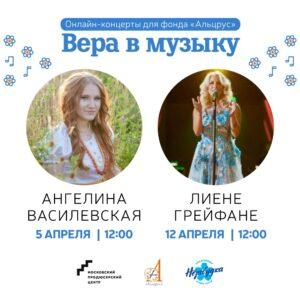 Online-концерты «Вера в музыку»