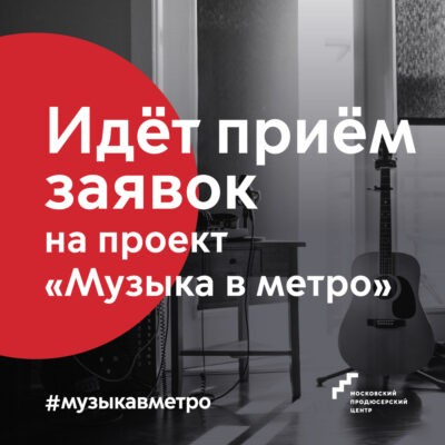 Прием заявок на проект «Музыка в метро» продолжается
