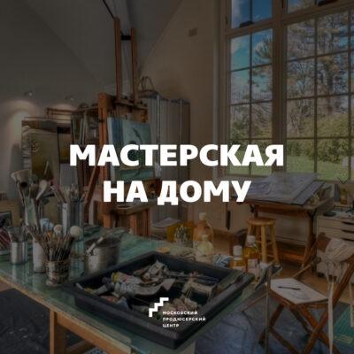 """""""Мастерская на дому""""  в гостях у Александры Краевой"""