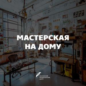 """""""Мастерская на дому"""" в гостях у Ирины Гайсиной"""