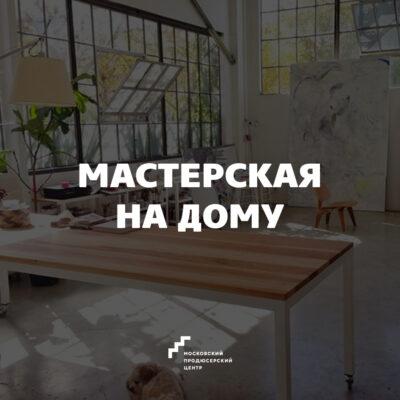 """""""Мастерская на дому"""" в гостях у Адель Левитовой"""