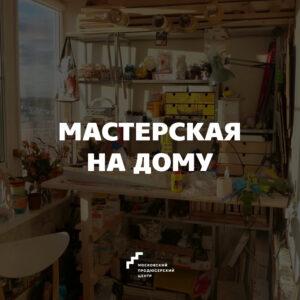 """""""Мастерская на дому"""" в гостях у Катрин Аворетсен"""