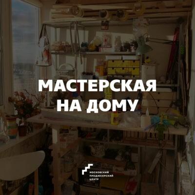 «Мастерская на дому» в гостях у Анны Расторгуевой