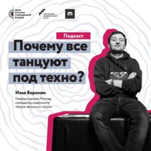 Слушай подкаст от ЦИСМ #Моспродюсер