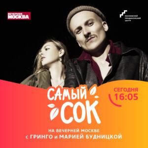 Квартирник #Самый_СОК на Вечерней Москве