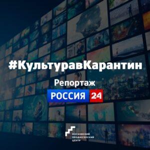 """#Моспродюсер на """"России 24"""""""