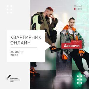Онлайн-квартирник #Моспродюсер
