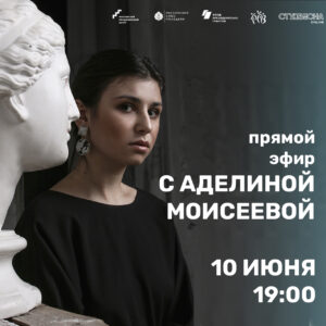 Онлайн-концерт артиста #Моспродюсер в эфире СтудВесны-online
